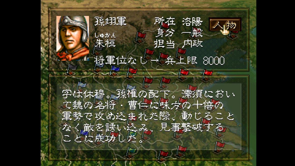 三国志Ⅴ朱桓