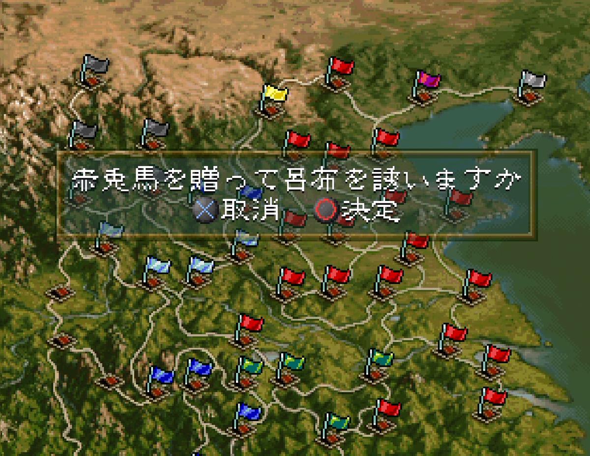 三国志Ⅴ呂布赤兎馬イベント