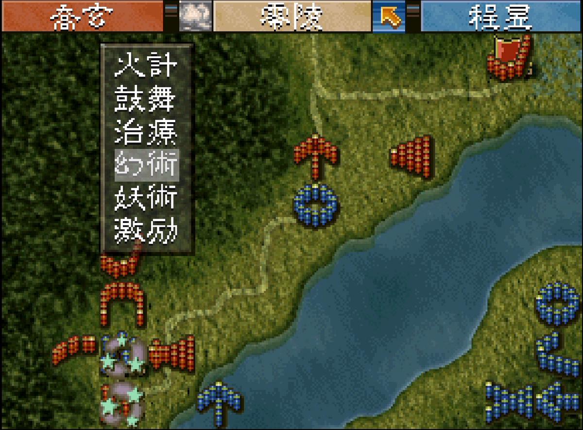 三国志5 幻術