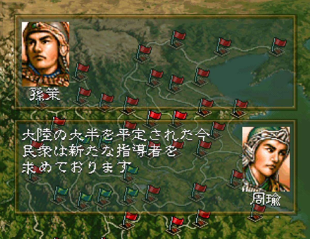 三国志Ⅴ イベント 皇帝即位