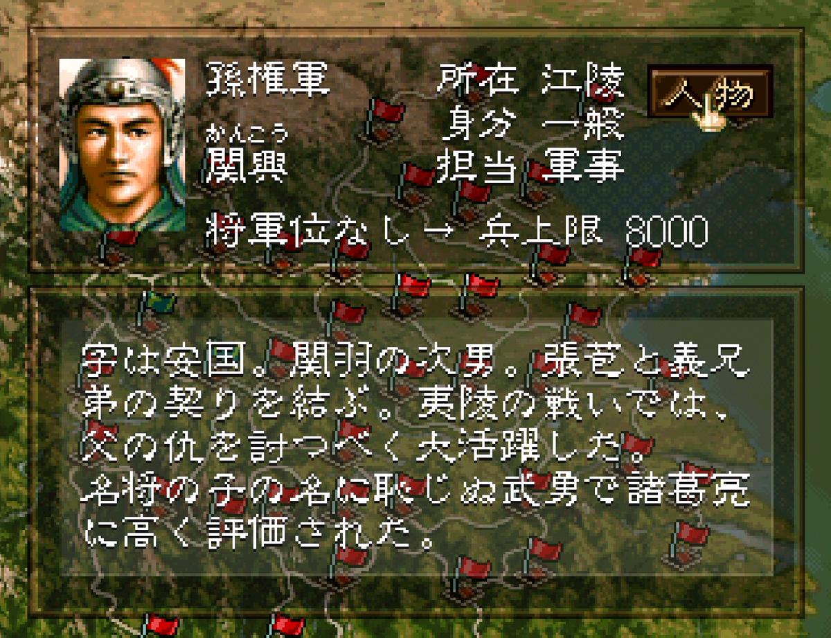 三国志5 武将 関興 (かんこう)