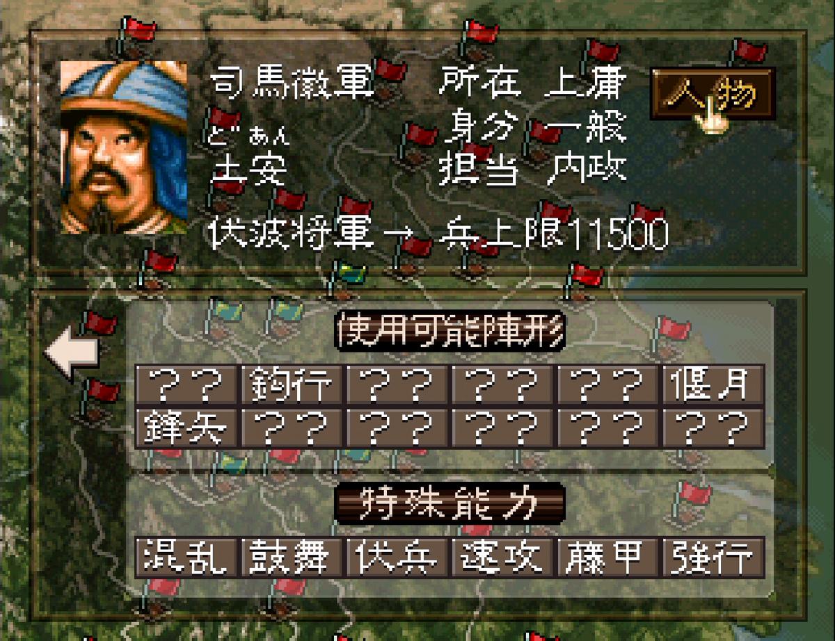 三国志5 武将 土安