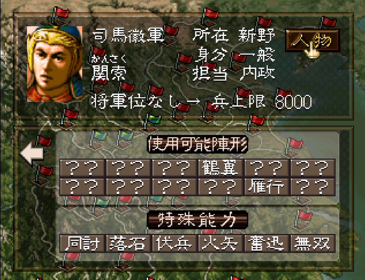 三国志5 武将 関索