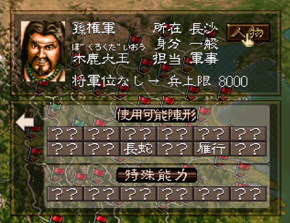 三国志5 武将 木鹿大王