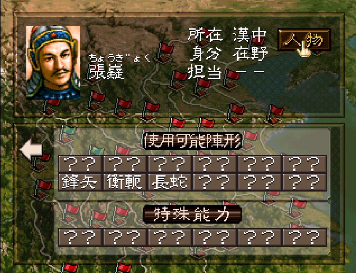 三国志5 武将 張嶷