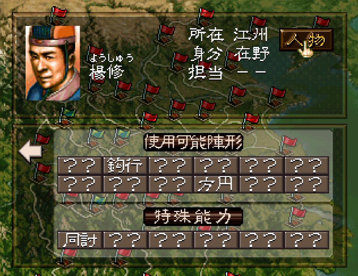 三国志5 武将 楊修