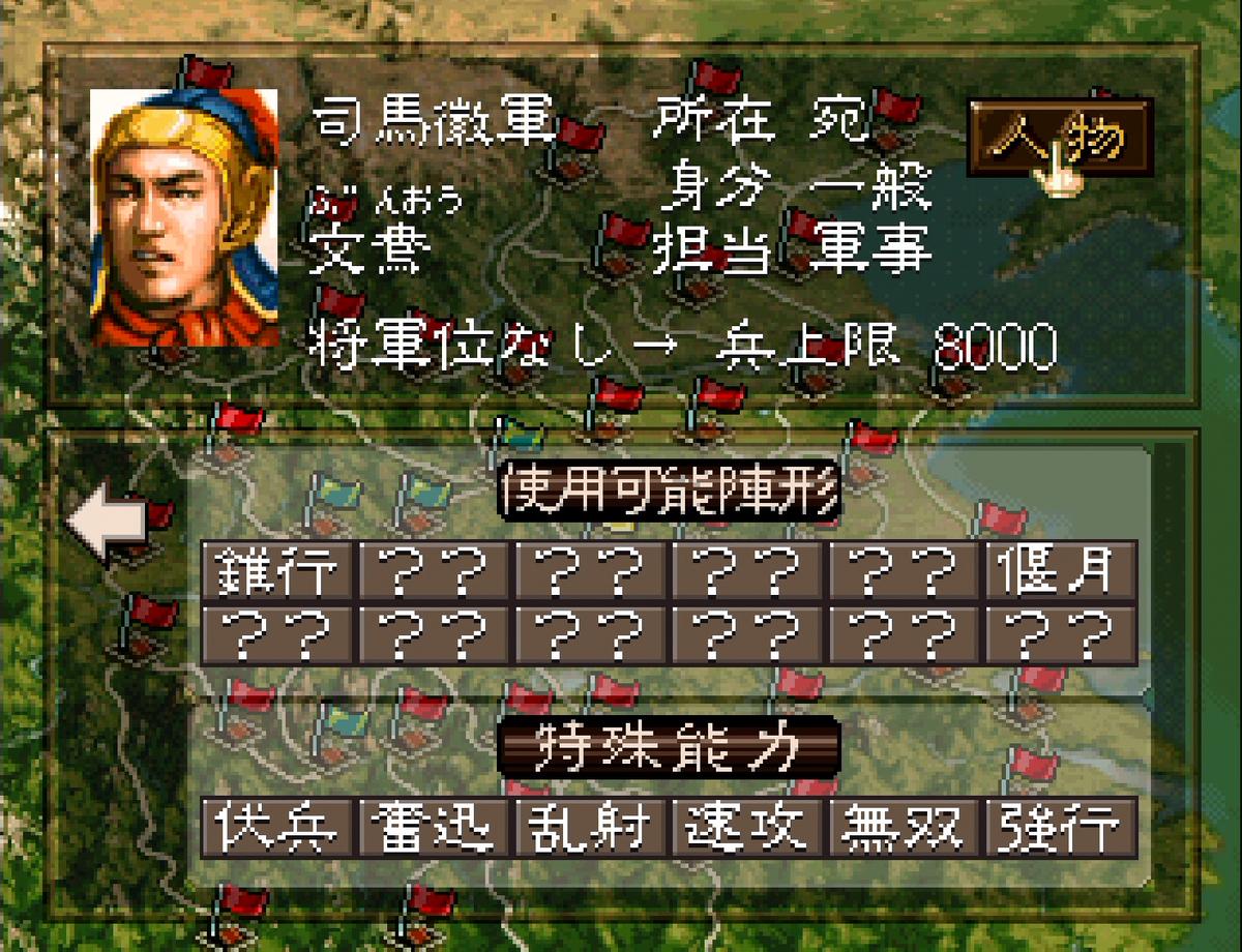 三国志5 武将 文鴦