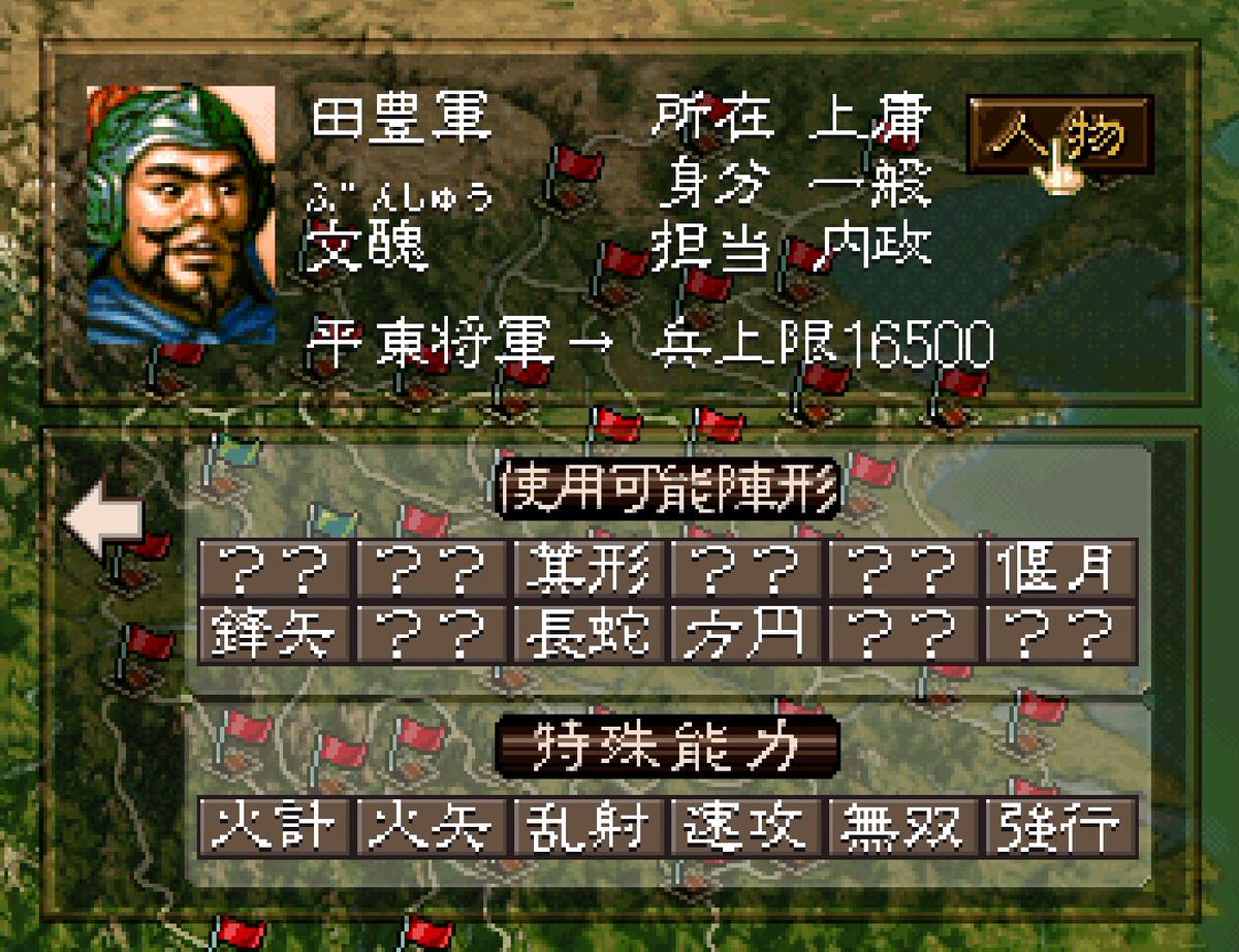 三国志5 武将 文醜