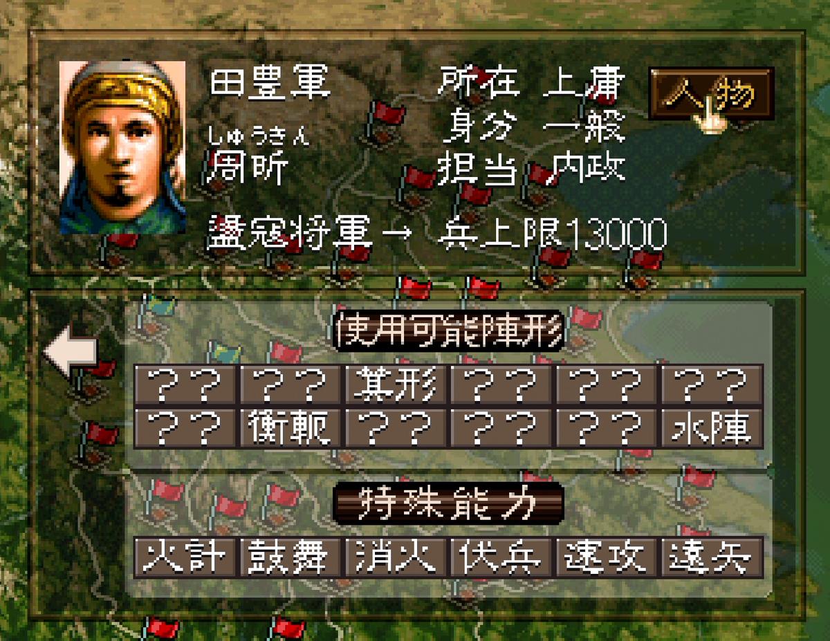 三国志5 武将 周昕