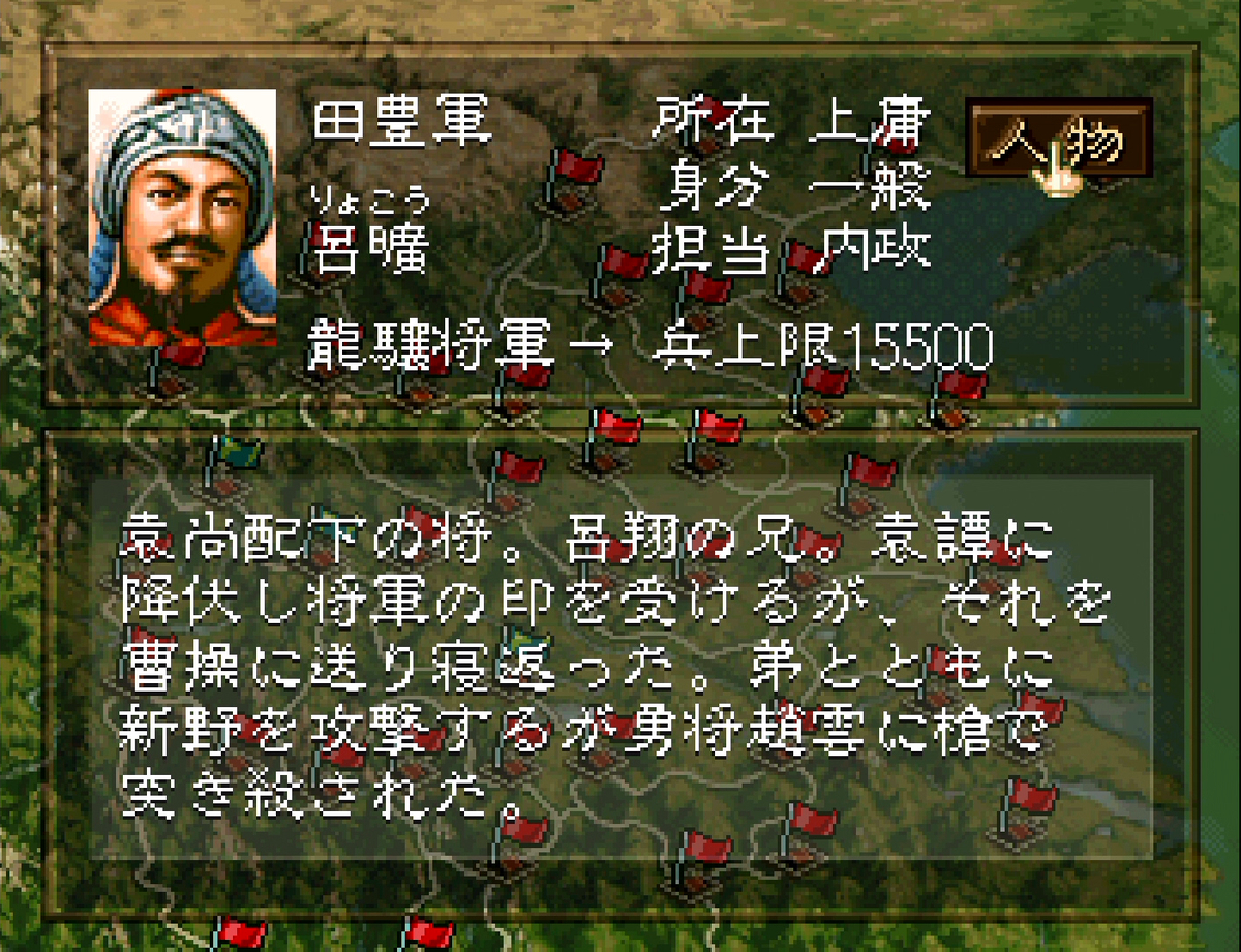 三国志5 武将 呂曠