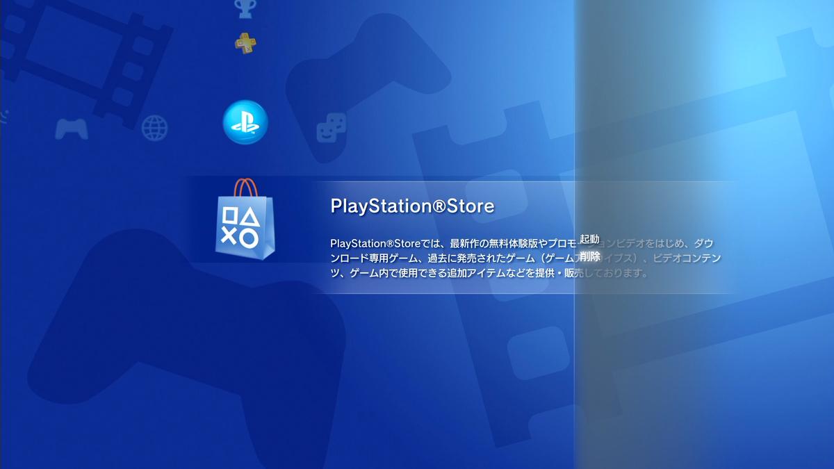 PS 3【このサービスはメンテナンス中です。】