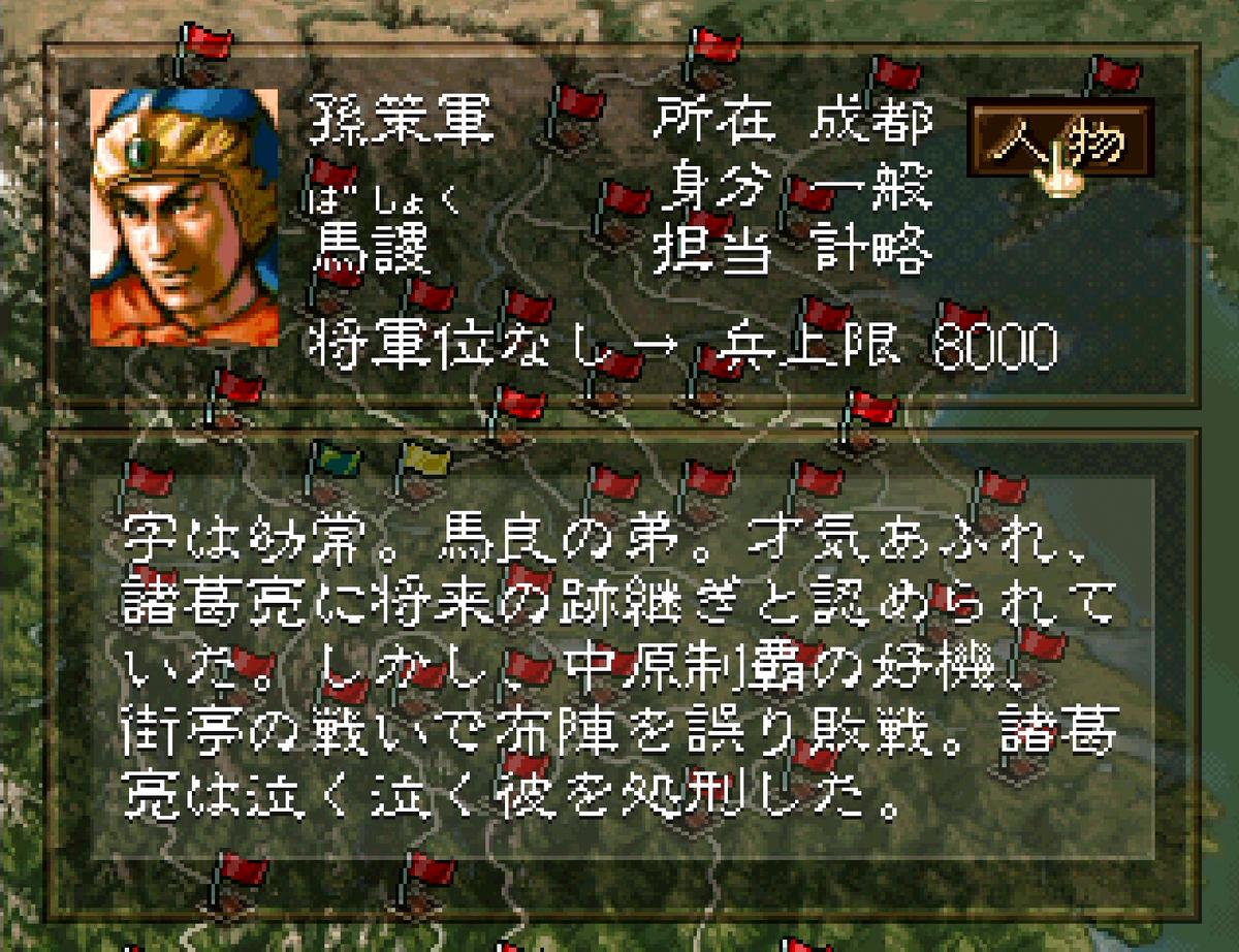 三国志5 武将 馬謖