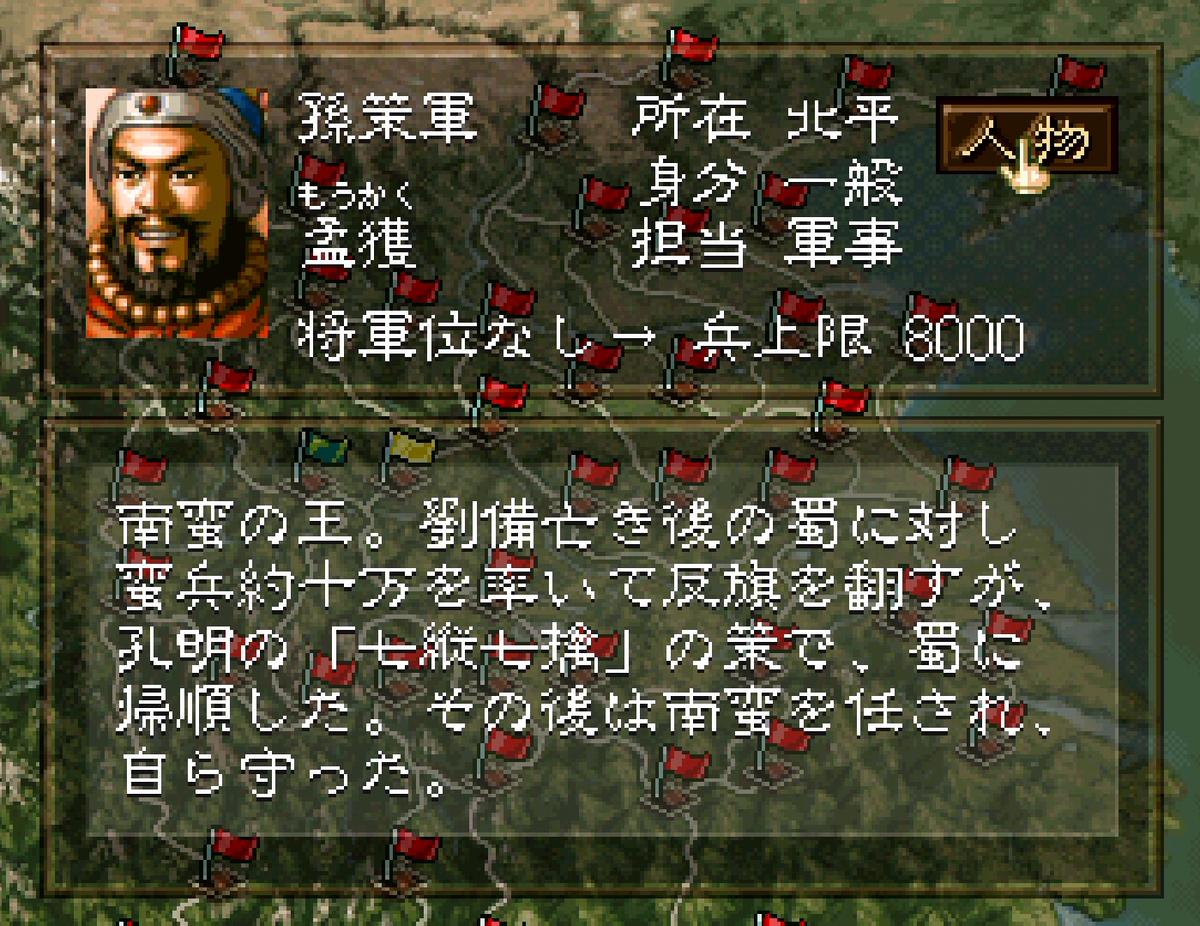 三国志5 武将 孟獲