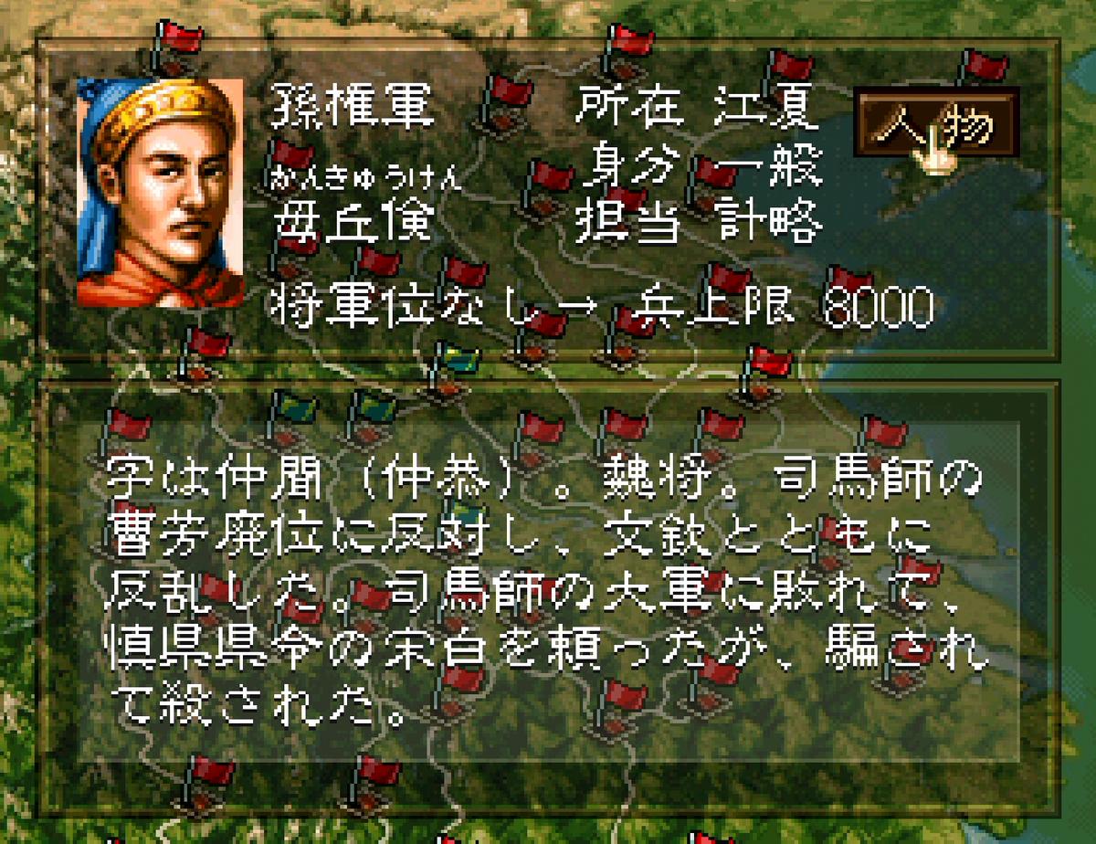 三国志5 武将 毌丘倹