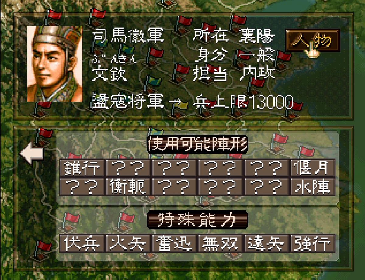三国志5 武将 文欽
