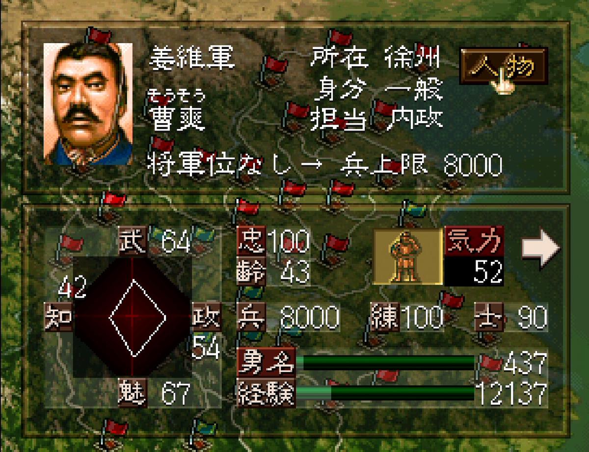 三国志5 武将 曹爽
