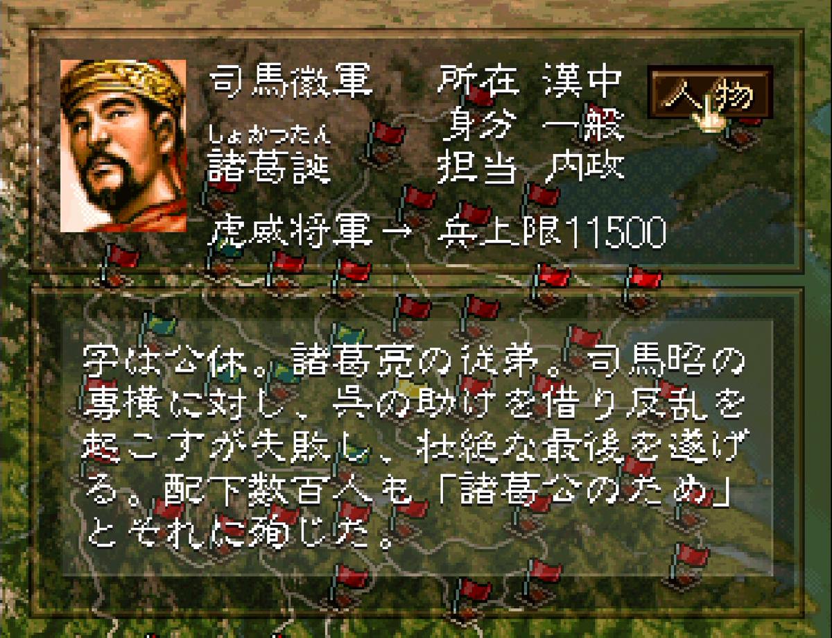三国志5 武将 諸葛誕