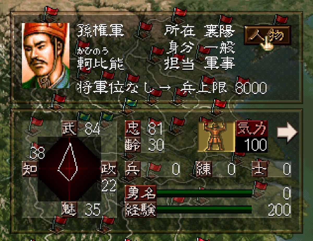 三国志5 武将 軻比能