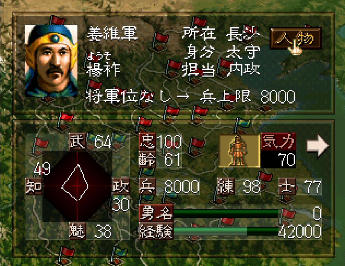 三国志5 武将 楊祚