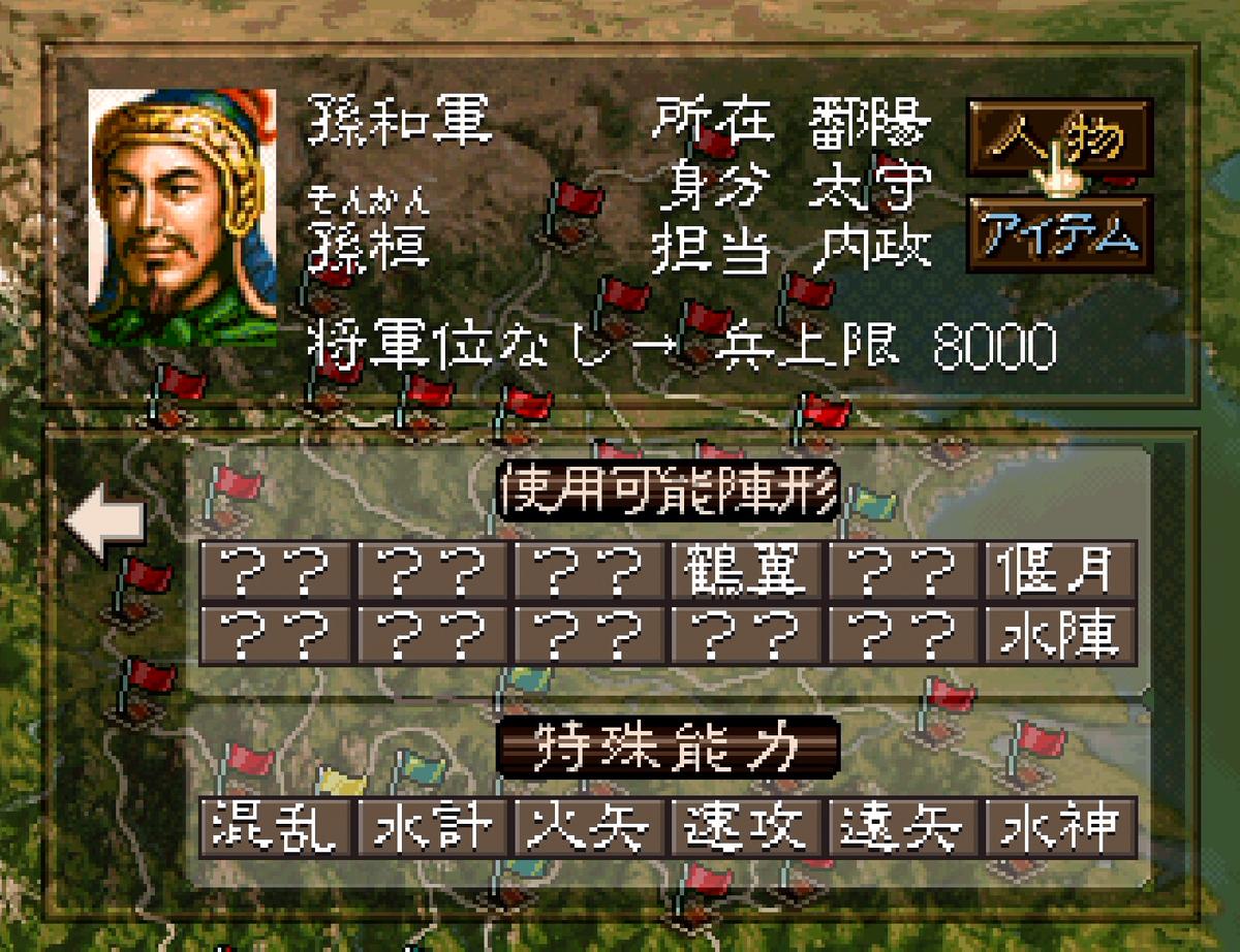 三国志5 武将 孫桓