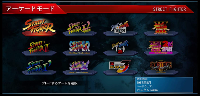 Street Fighter 30th Anniversary Collection International