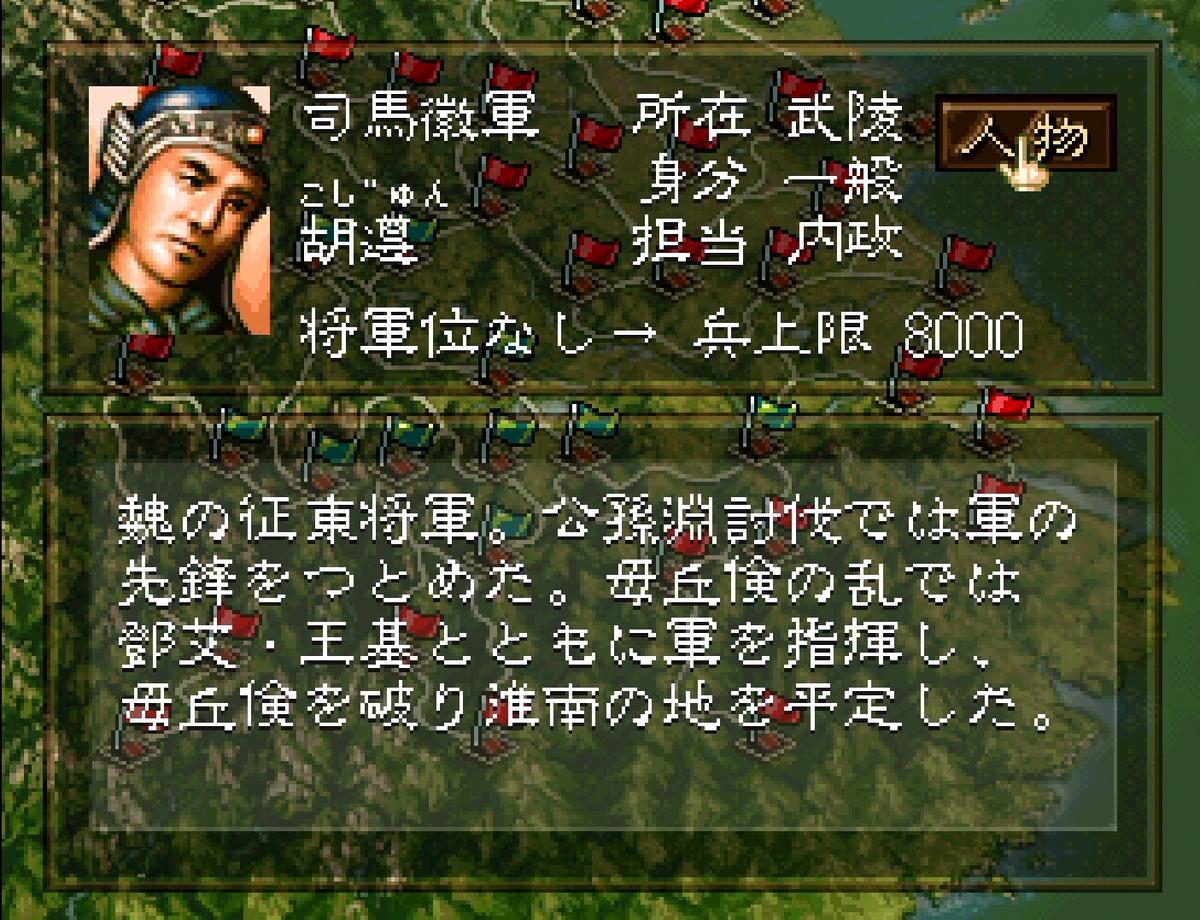三国志5 武将 胡遵