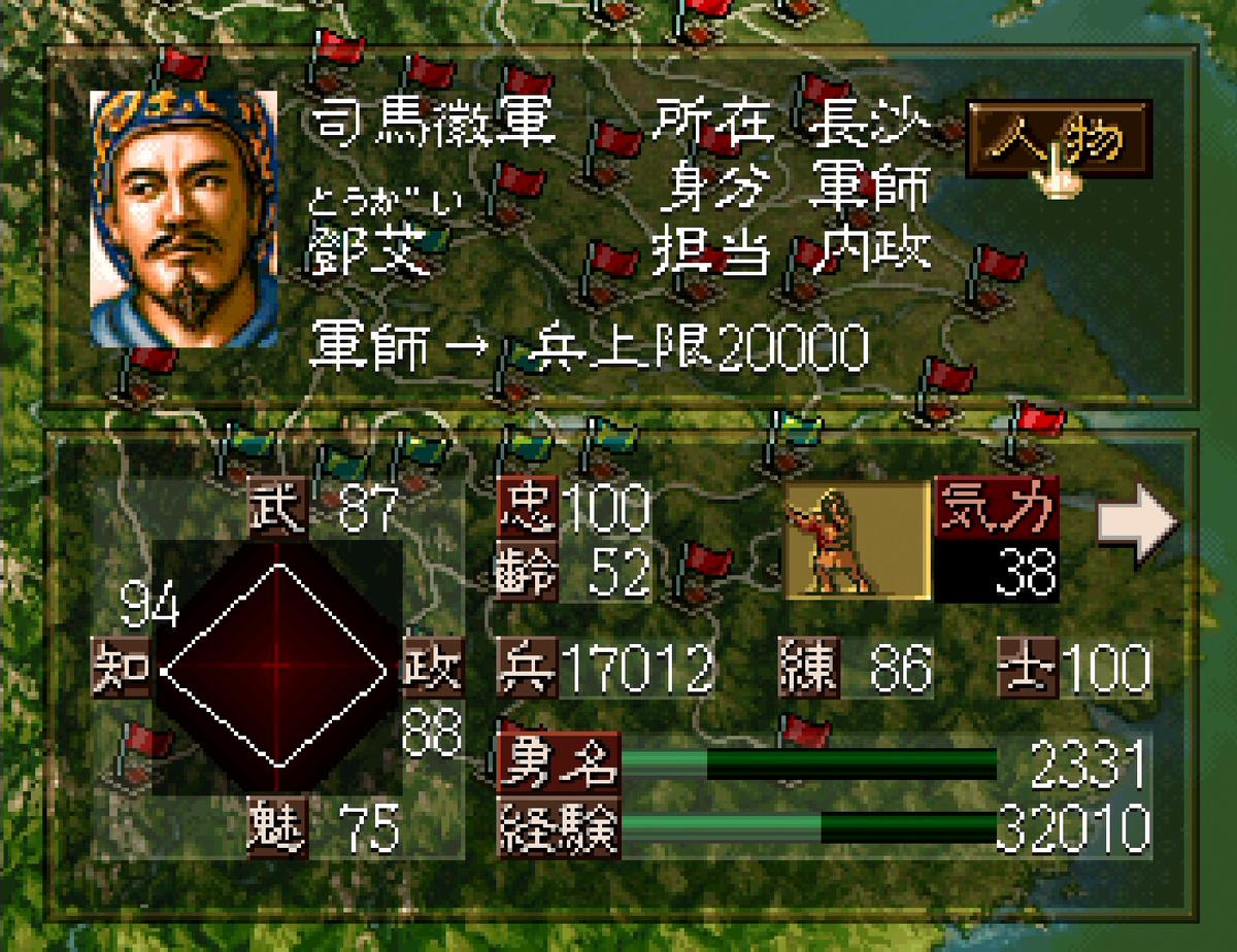 三国志5 武将 鄧艾