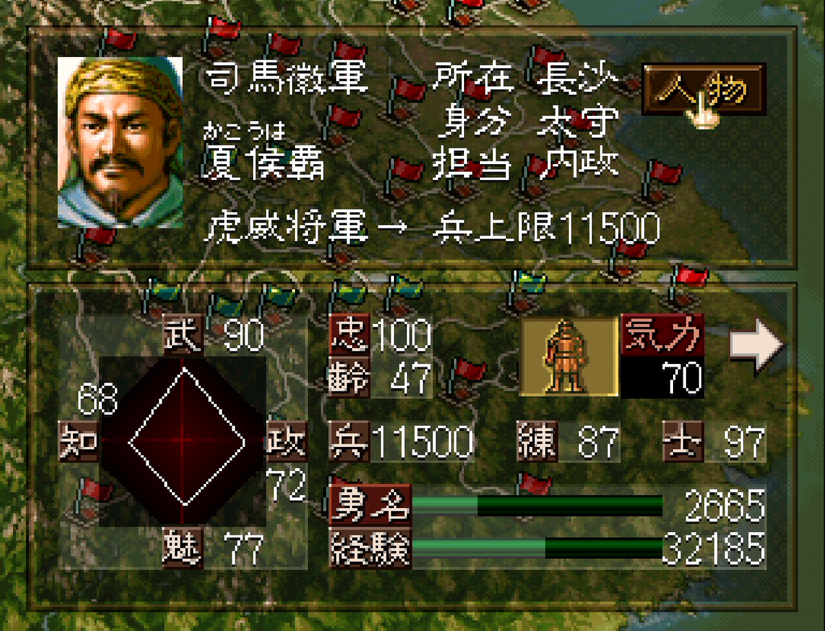 三国志5 武将 夏侯覇