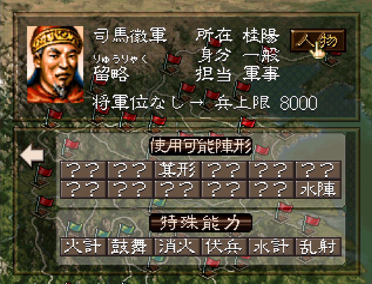 三国志5 武将 留略
