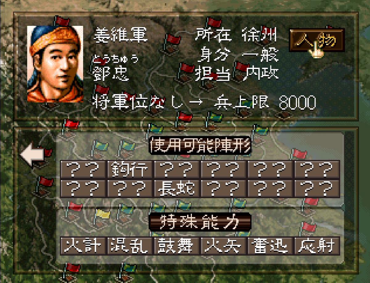 三国志5 武将 鄧忠