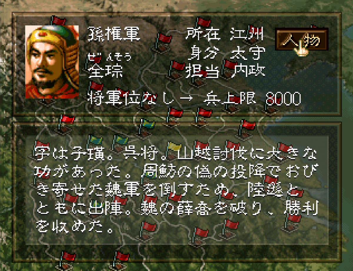 三国志5 武将 全琮