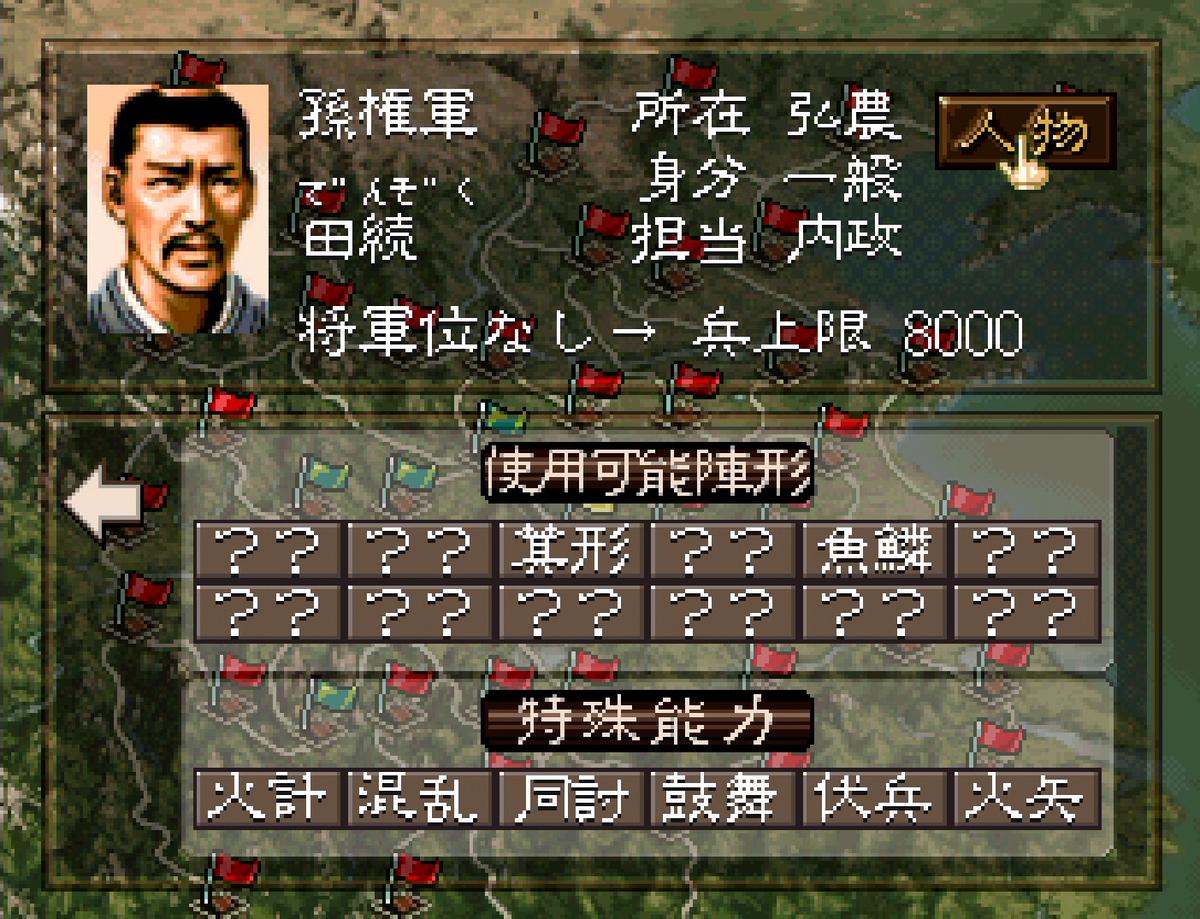 三国志5 武将 田続