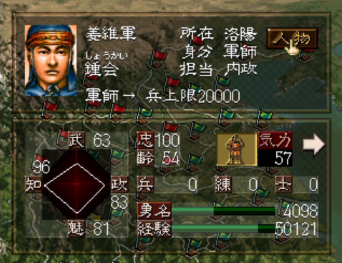 三国志5 武将 鍾会