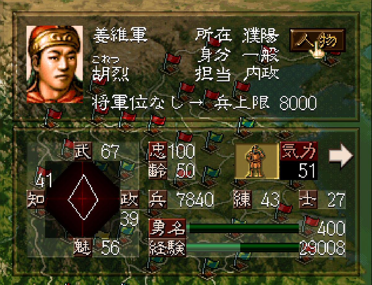 三国志5 武将 胡烈