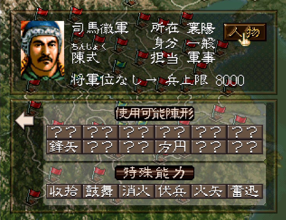 三国志5 武将 陳式