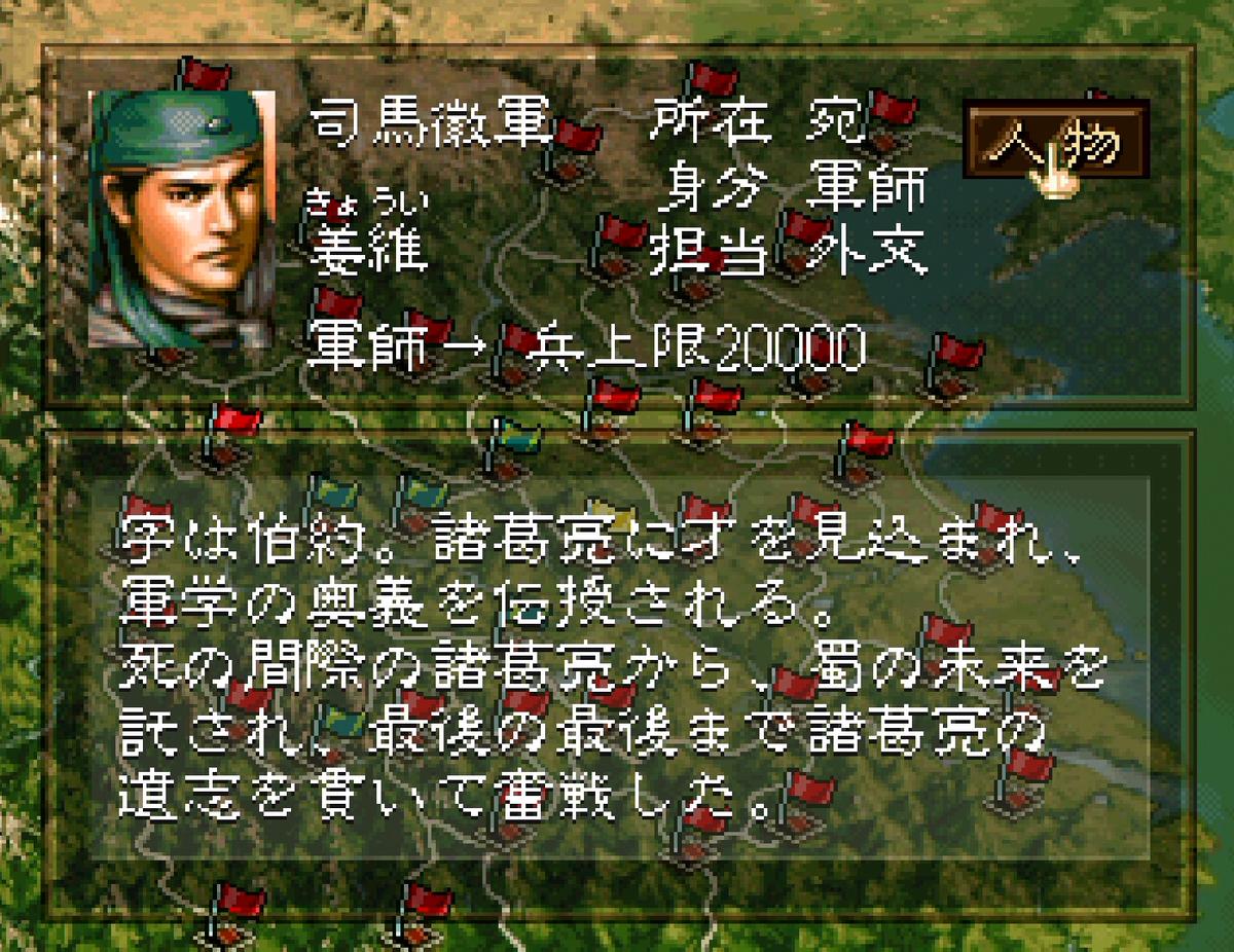 三国志5 武将 姜維