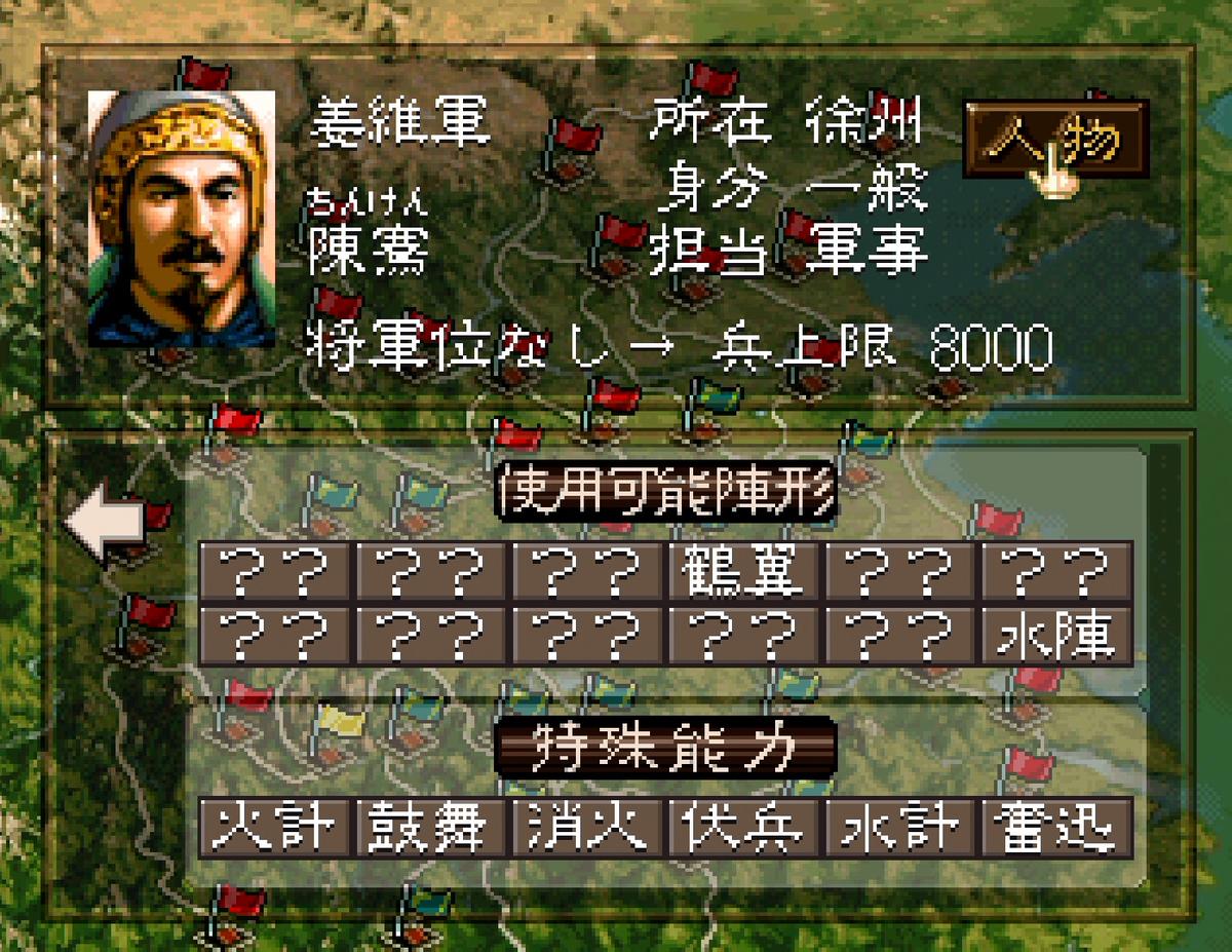 三国志5 武将 陳騫