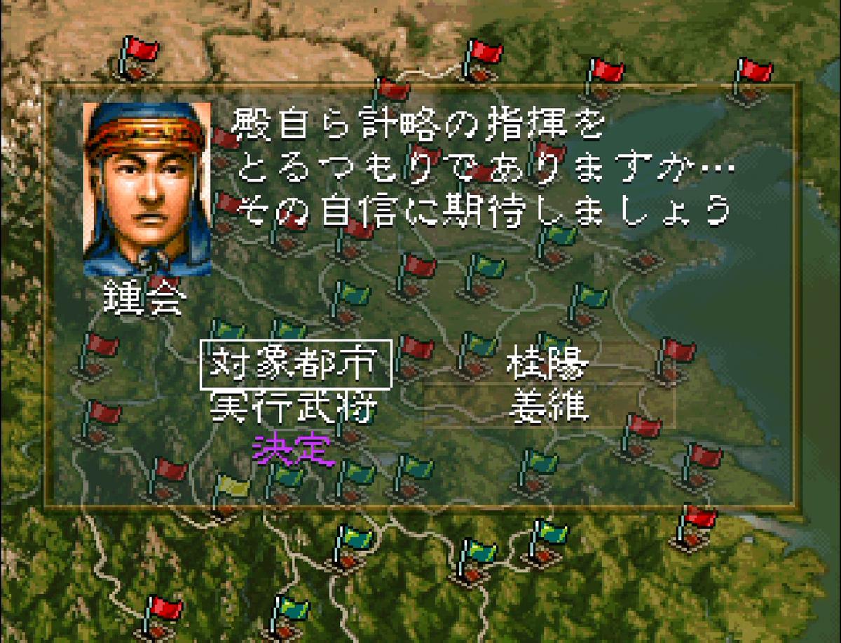 三国志5 攻略 参謀となる軍師がいれば行動成功確率がコメントでわかる。