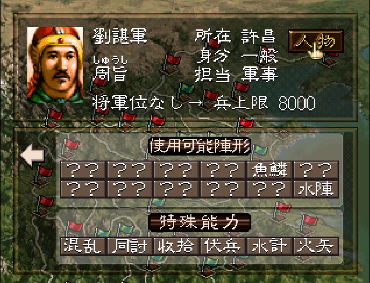 三国志5 武将 周旨