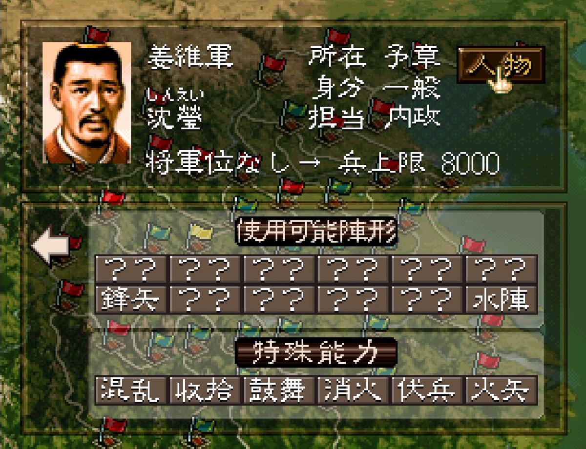三国志5 武将 沈瑩