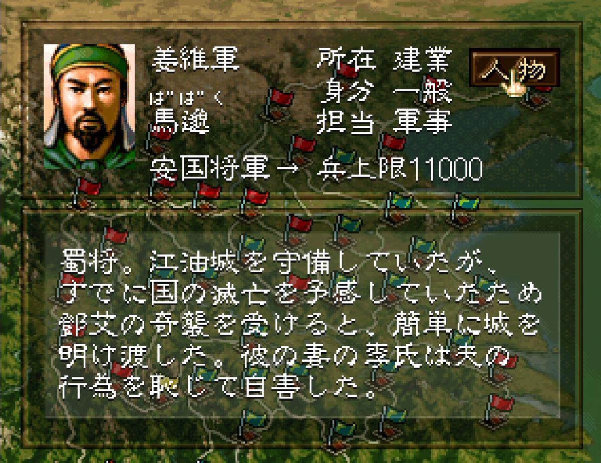 三国志5 武将 馬邈