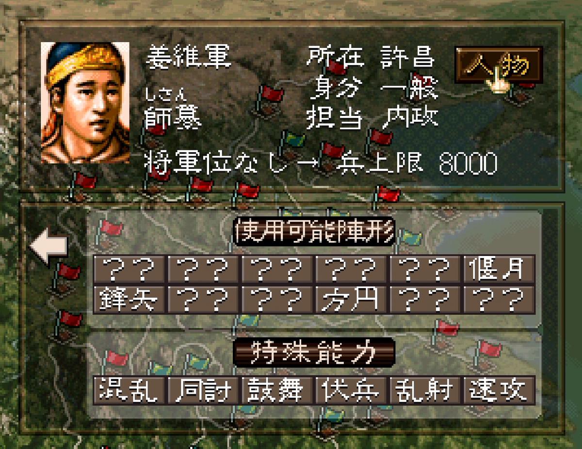 三国志5 武将 師纂