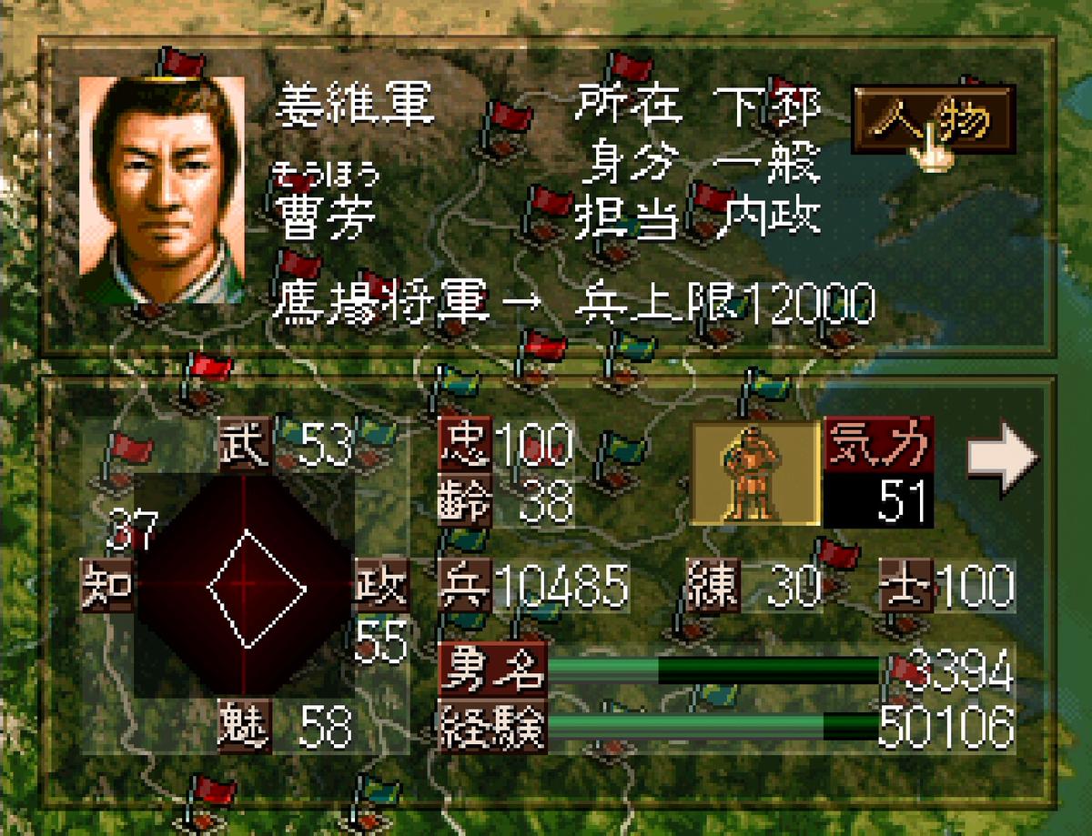 三国志5 武将 曹芳