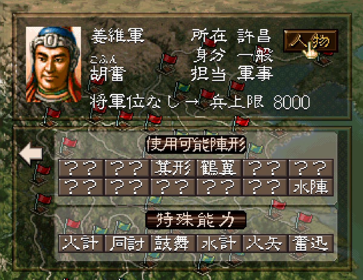 三国志5 武将 胡奮