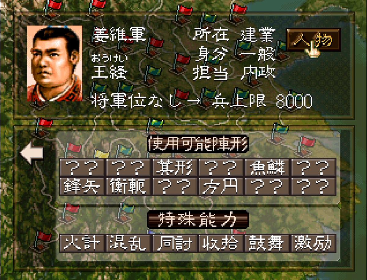 三国志5 武将 王経