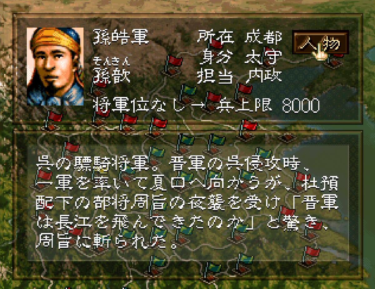 三国志5 武将 孫歆