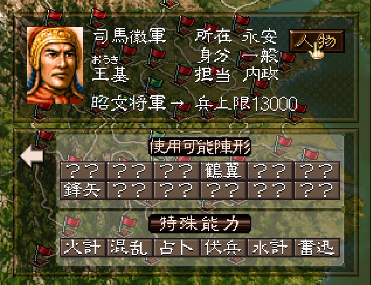 三国志5 武将 王基