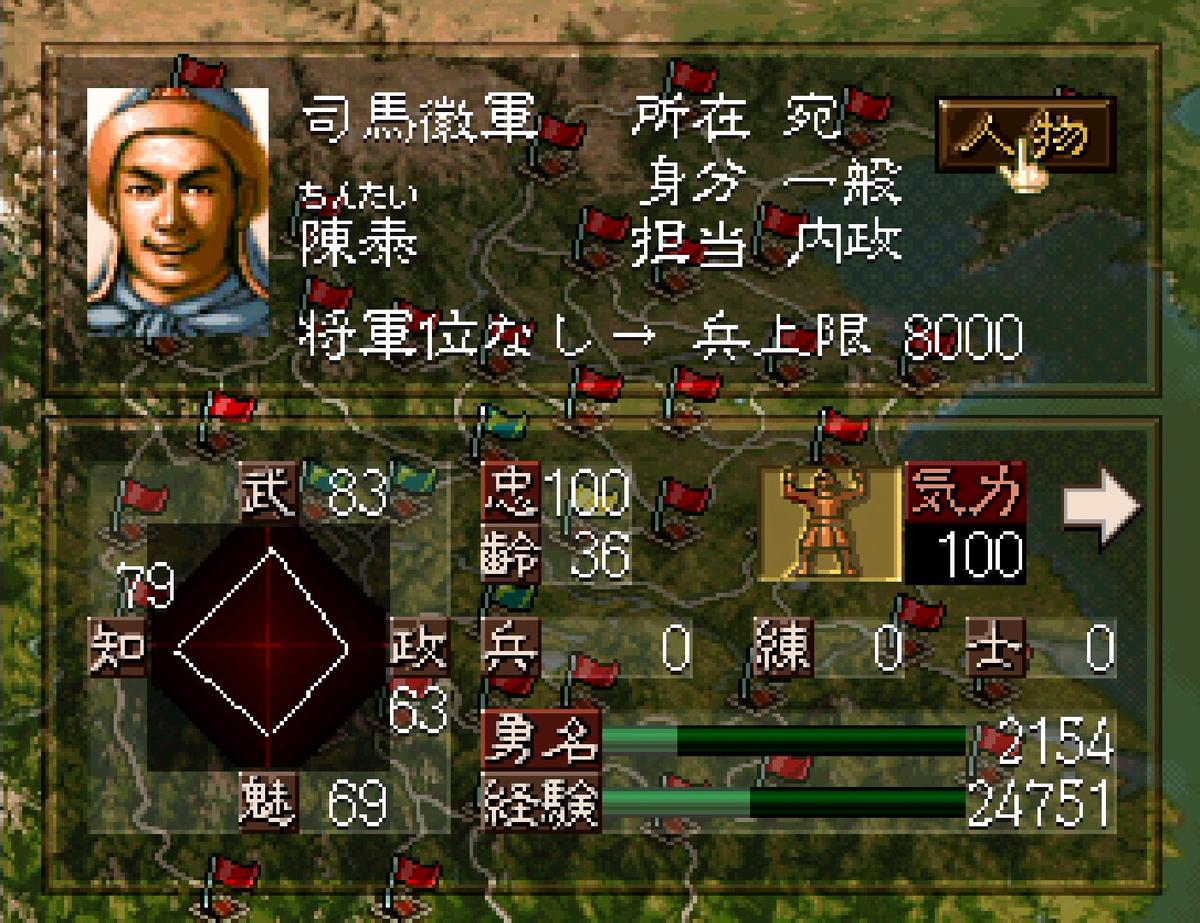 三国志5 武将 陳泰