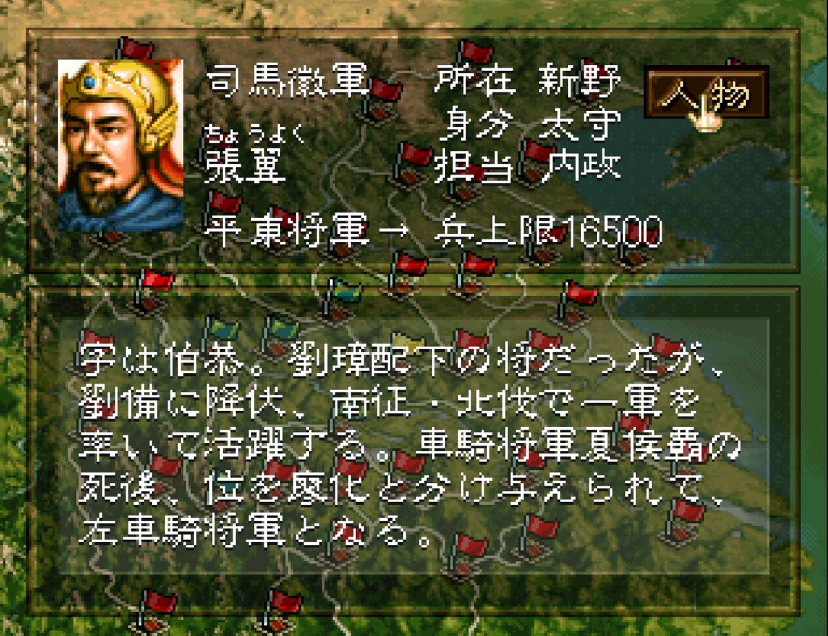 三国志5 武将 張翼