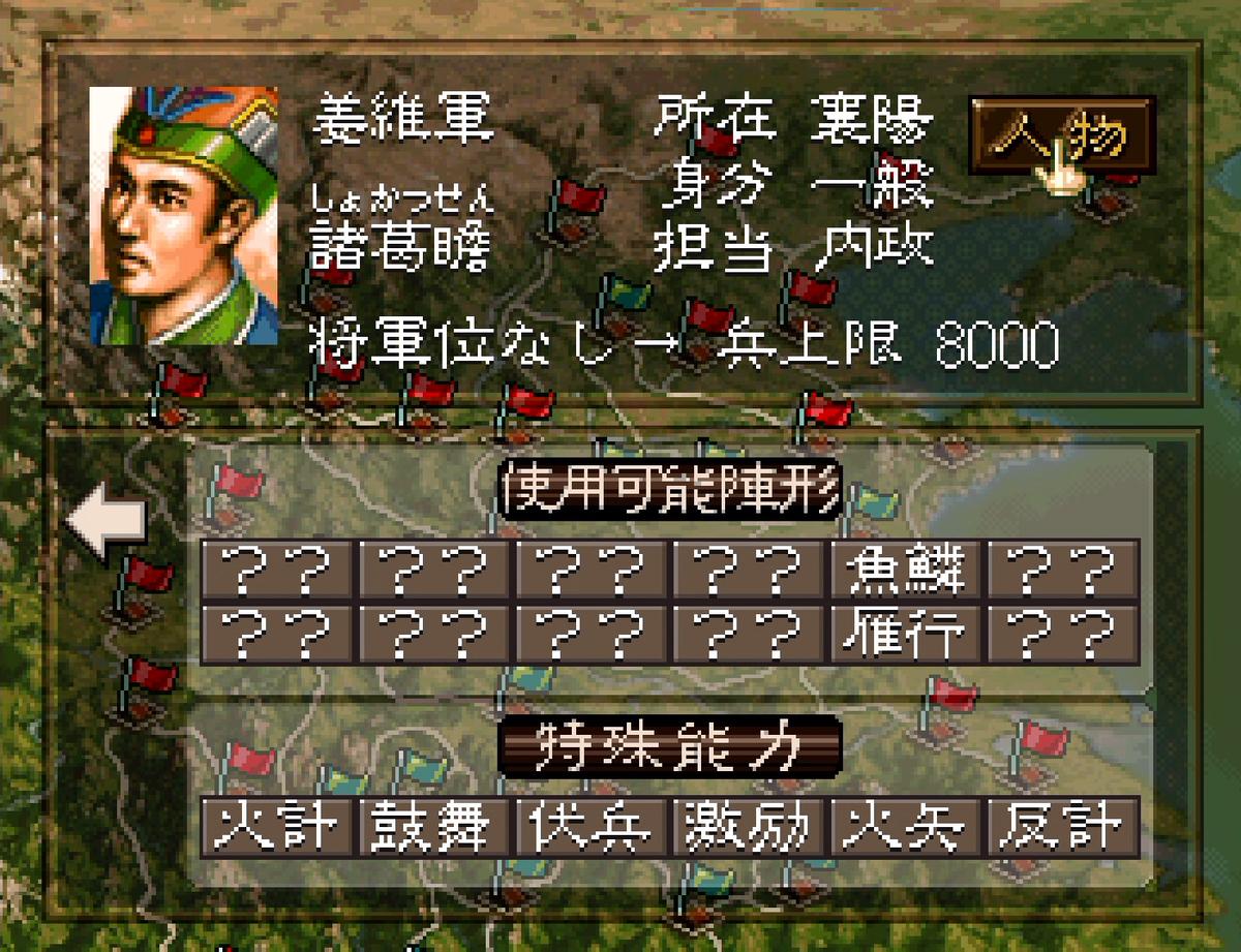 三国志5 武将 諸葛瞻